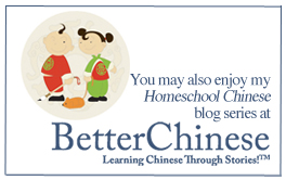 Homeschool Chinese Button